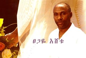 Tsegaye Eshetu