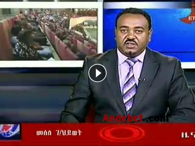 Ethiopian News In Amharic - Tuesday July 16, 2013 Morning