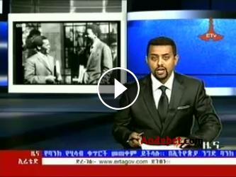Ethiopian News In Amharic - Friday 06 Dec 2013 - Evening