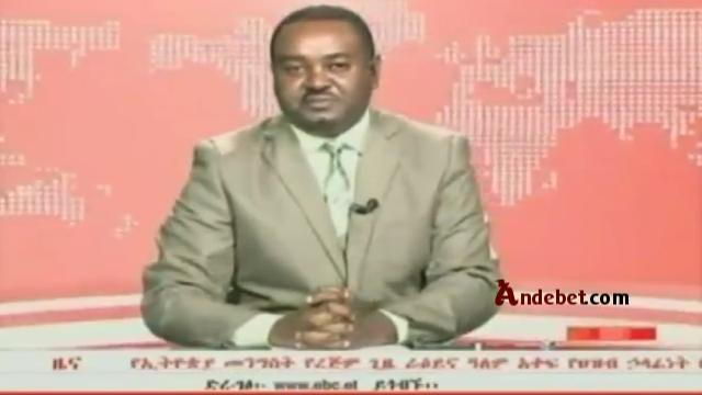 Ethiopian News In Amharic - Tuesday 21 Oct 2014 | Evening