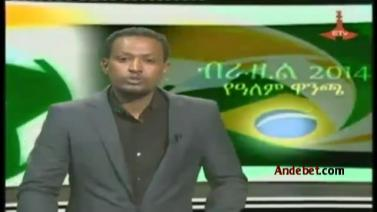 Ethiopian Sport News - Thursday 10 July 2014 - Evening