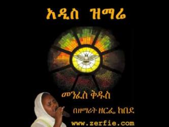 Zemarit Zerfie Kebede - Qen Yasgonebesal [New Ethiopian Orthodox Mezmur 2013]