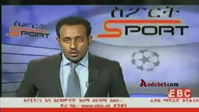 Ethiopian Sport News - Monday 06 Oct 2014 - Evening