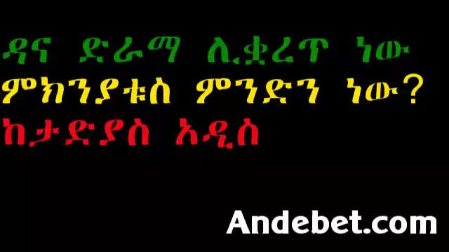 Tadias Addis - Why Dana Drama is to be Canceled on EBC
