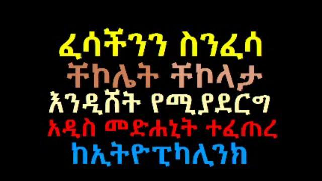 ፈሳችንን ስንፈሳ ቸኮሌት ቸኮላታ እንዲሸት የሚያደርግ አዲስ መድሐኒት New Medicine from Ethiopikalink