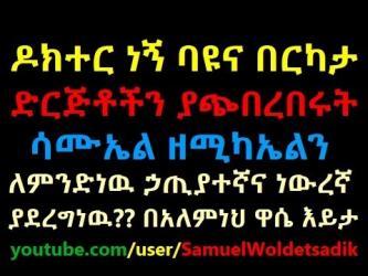 ሳሙኤል ዘሚካኤልን ለምንድነዉ ኃጢያተኛና ነውረኛ ያደረግነዉ ??? በአለምነህ ዋሴ እይታ Samuel Z Michel By Alemneh Wasse