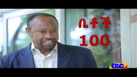 Betoch Comedy Part 100 - Full Episode