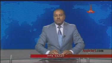 Ethiopian News In Amharic - Tuesday 26 Aug 2014 - Evening