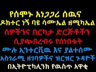 Z insider News of Ethiopikalink on Former Engineer Samuel ZeMichael ሳሙኤል ዘሚካኤል ሙሉ ኢንተርቪዉ እና ያልተሰሙ ዘገ