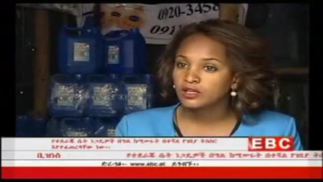 Ethiopian Business News - Wednesday 22 Oct 2014