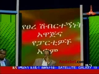 Multi-Party Debate On Ethiopian Anti-Terrorism Law Coming on Monday Aug 26, 2013