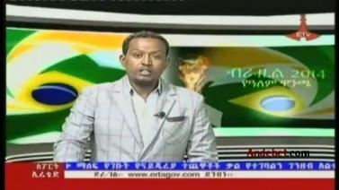Ethiopian Sport News - Friday 27 June 2014 - Evening