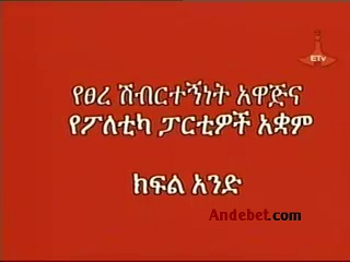 Ethiopian Anti-Terrorism Law And Political Parties' Position - Part 1