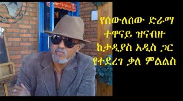 Actor Zenabizu talks to Tadias Addis about his Arrest