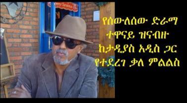 Exclusive Interview with Artist Jemanesh Solomon Tadias Addis