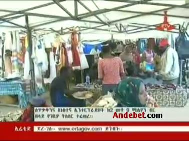 Ethiopian Business News - Thursday 17 Apr 2014