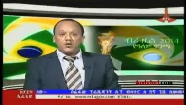 Ethiopian Sport News - Thursday 12 June 2014 - Evening