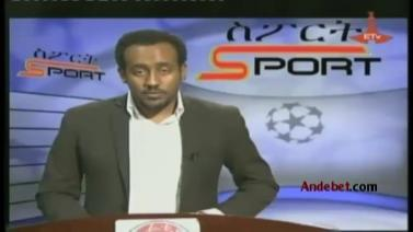 Ethiopian Sport News - Wednesday 16 July 2014 - Evening