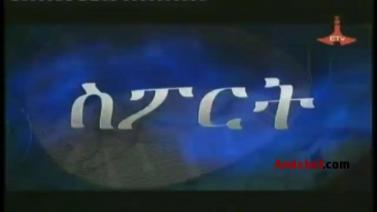 Ethiopian Sport News - Monday 09 June 2014 - Evening