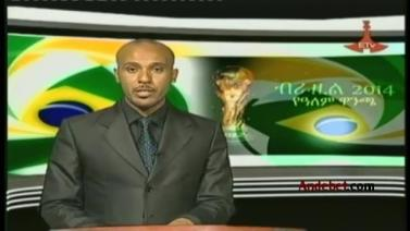 Ethiopian Sport News - Thursday 03 July 2014 - Evening