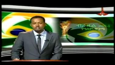 Ethiopian Sport News - Thursday 19 June 2014