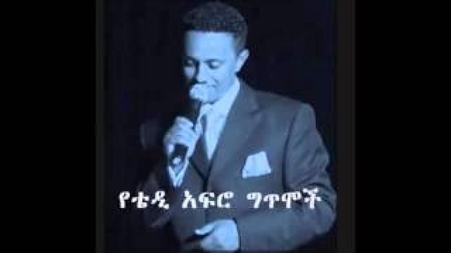 [New] Teddy Afro - Poem about Jesus Christ