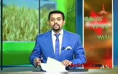 ethiopian news today amharic
