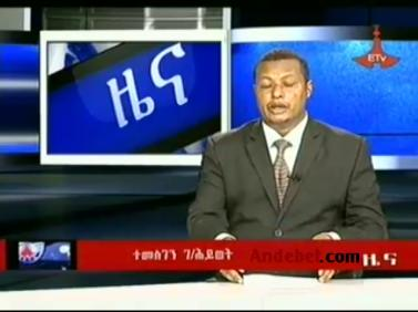 Ethiopian News In Amharic - Wednesday 23 Apr 2014 - Evening