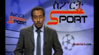 Ethiopian Sport News - Tuesday 26 Aug 2014 - Evening