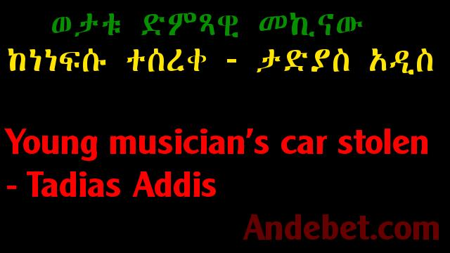 Tadias Addis - Young Musician's Car Stolen