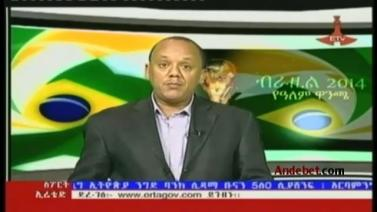 Ethiopian Sport News - Saturday 21 June 2014