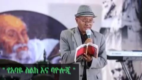 Fikadu T-Mariam Recites Alex Abreham's  'Ye Abaye Silkena Biology' - የአባዬ ስልክና ባዮሎጂ
