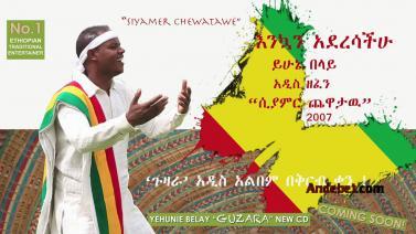 Yehunie Belay - Siyamir Chewataw | ሲያምር ጨዋታው [New Song for the New Year]