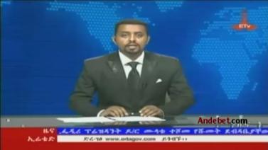 Ethiopian News In Amharic - Wednsday 20 Aug 2014 - Evening