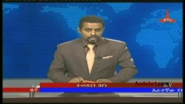 Ethiopian News In Amharic - Wednesday 30 July 2014 - Evening