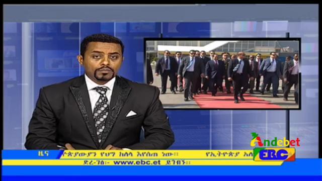 Ethiopian News - Wednesday 25 Mar 2015 | Evening