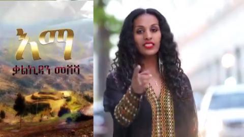 Kalkidan Meshesha - Ema [New Ethiopian Music 2015]