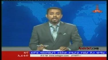 Ethiopian News In Amharic - Friday 18 July 2014 - Evening