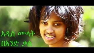 Addis mulat አዲስ ሙላት : Band Kal በአንድ ቃል New Ethiopian Music 2013