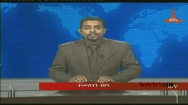 Ethiopian News In Amharic - Saturday 16 Aug 2014 - Evening