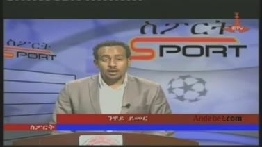Ethiopian Sport News - Friday 08 Aug 2014 - Evening