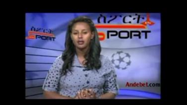 Ethiopian Sport News - Tuesday 22 July 2014 - Evening