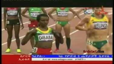 Ethiopian Sport News - Saturday 12 July 2014