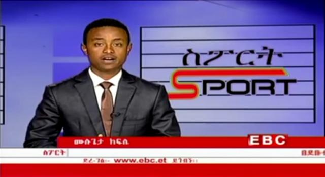 Ethiopian Sport News - Wednesday 11 Feb 2015 | Evening