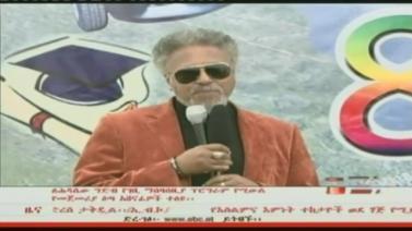 Ethiopian News In Amharic - Thursday 11 Sep 2014   Evening
