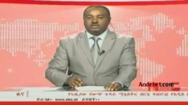 Ethiopian News In Amharic - Thursday - 18 Sep 2014 - Evening