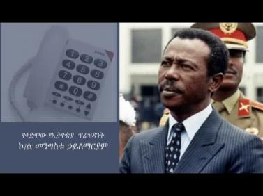 ESAT Interview with former Ethiopian President Col Mengistu Hailemariam on Nelson Mandela