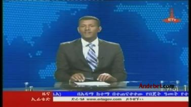 Ethiopian News In Amharic - Saturday 19 July 2014 - Evening
