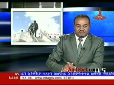 Ethiopian News In Amharic - Thursday 17 Apr 2014 - Evening