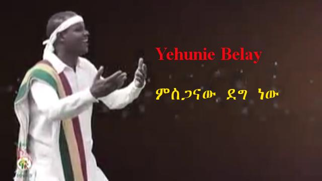 Yehune Belay - Mesganaw Deg New [New Music 2014]